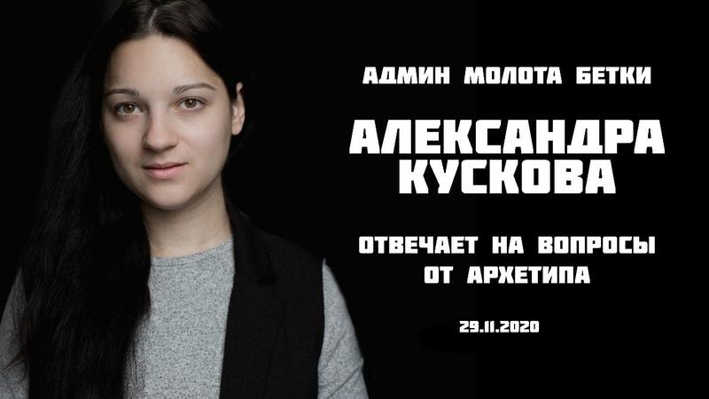 Админ Молота Бетки отвечает на вопросы Архетипа 29 ноября 2020 в 17 00