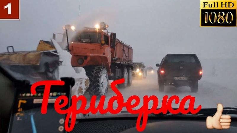Териберка Замело Снегом Дорогу Ждём Помощи поездка 10.01.2020