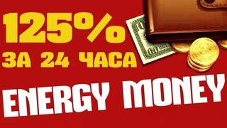 Обзор проекта ENERGY MONEY
