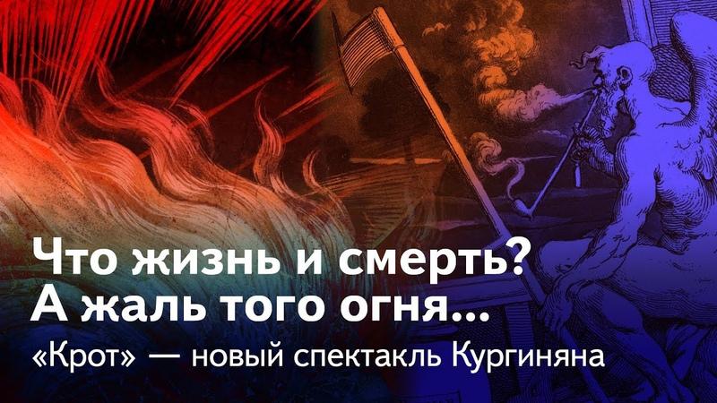 Сергей Кургинян спектакль Крот о перестройке За их случайною победой роится сумрак гробовой