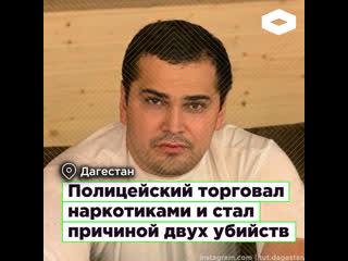 В Дагестане полицейский торговал наркотиками и стал причиной двух убийств I ROMB