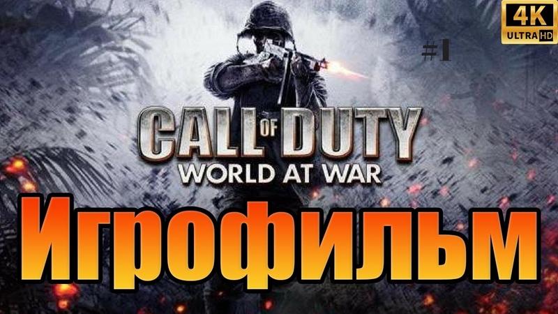 ИГРОФИЛЬМ➤Call of Duty: World at War➤ Полное Прохождение Без Комментариев ➤ Фильм