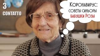 Коронавирус: советы бабушки Розы