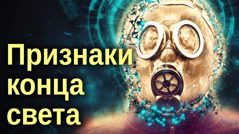 Люди будут издыхать от страха и ожидания грядущих бедствий Осипов Алексей Ильич