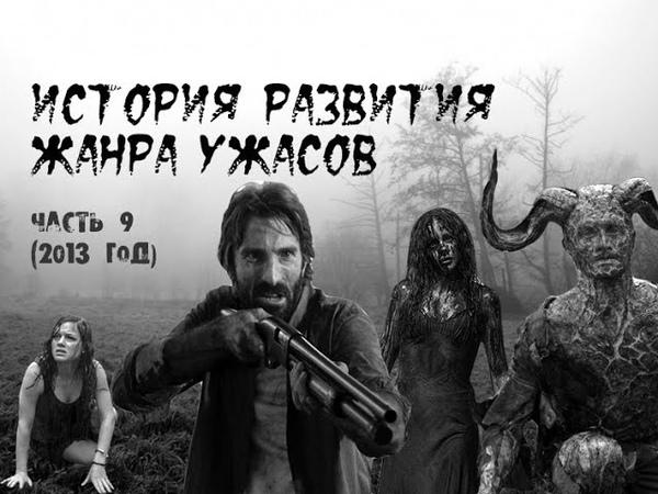 История развития жанра ужасов часть 9 2013 год
