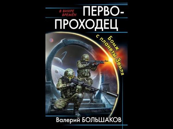 Первопроходец Бомж с планеты Земля Большаков Валерий