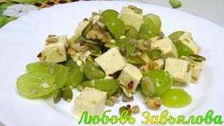 Салат с виноградом и сыром, постный вариант/Salad with grapes and cheese