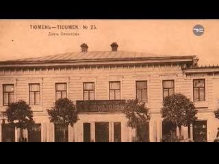 Первая тюменская аптека.  Прогулки во времени