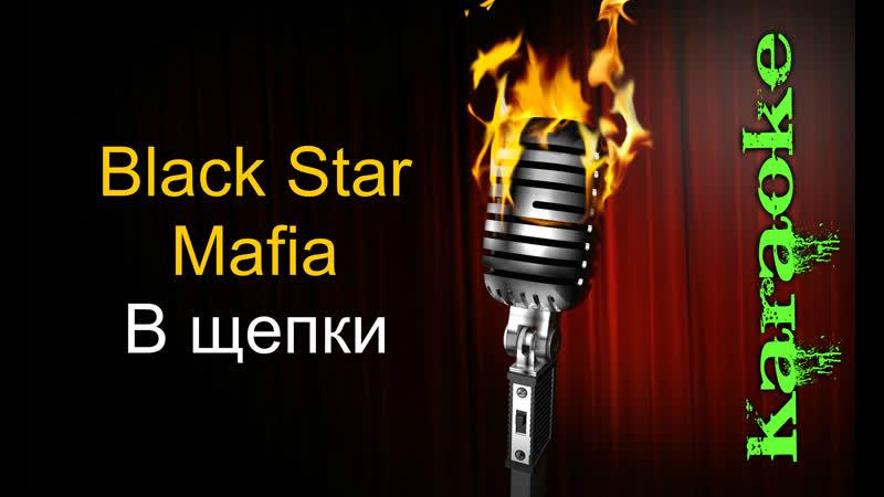 Black Star Mafia - В Щепки ( караоке )