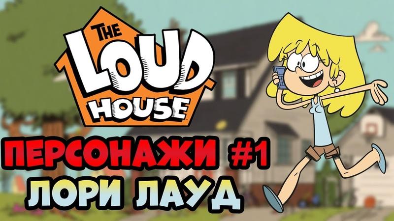 Персонажи 1 Лори Лауд Мой шумный дом
