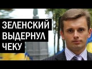 Аваков, Зеленский и недовольный Запад. Руслан Бортник
