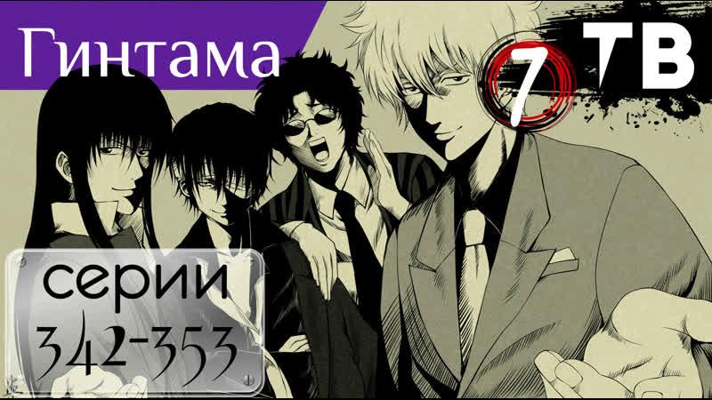 Гинтама 7 Gintama 7 銀魂 TV 7 342 353 серии