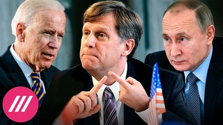 «Путин не обижается, когда его называют убийцей»: Майкл Макфол о последствиях слов Байдена