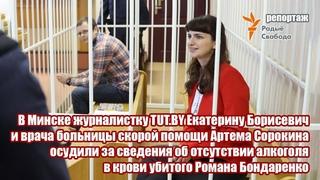 Екатерину Борисевич и Артема Сорокина осудили за сведения об отсутствии алкоголя в крови Бондаренко.