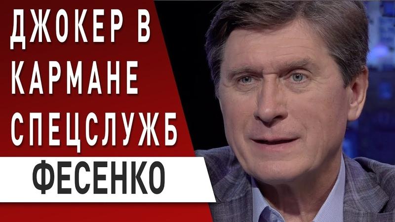 Депутаты на крючке! Кто стоит за Джокером: Фесенко - Тищенко, Яременко, Рябошапка