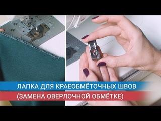 Лапка для краеобметочных швов. Замена оверлочной обметке