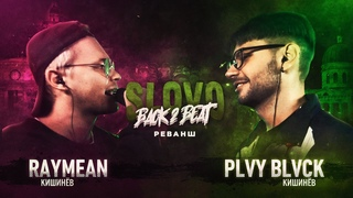 SLOVO BACK 2 BEAT: RAYMEAN vs PLVY BLVCK (MAIN-EVENT) | МОСКВА