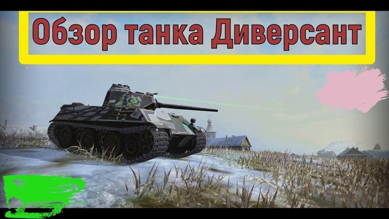 Обзор на танк диверсант за БП Клон VK 28 01
