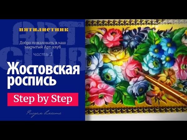 Мастер класс Пятилистник 1 Жостовская роспись Zhostovo painting gel paints part 1