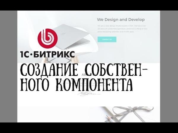 Создание сайта на 1С Битрикс 7 Разработка собственного компонента