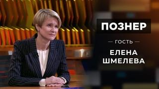 Гость Елена Шмелева. Познер. Выпуск от