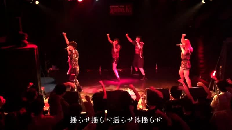 Dan te Lion - GO-ON (Live at GE×GE×GE IDOL Episode 9 Year-end SP GERU-C corps re-decision rally in Shibuya RUIDO K2 (2019.12.07)