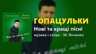 Гопацульки - Микола Янченко