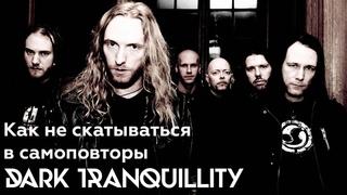 Dark Tranquillity как искусство неизменности