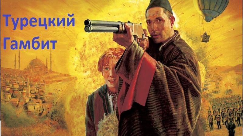 Турецкий гамбит 2005 Full HD 1080p детектив Фандорин