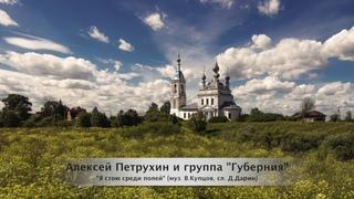 "Алексей Петрухин и гр. Губерния - ""Я стою среди полей"""