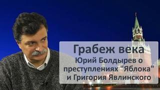 """Юрий Болдырев о преступлениях """"Яблока"""" и Григория Явлинского"""