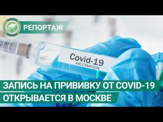 Запись на прививку от COVID-19 открывается с 4 декабря в Москве. ФАН-ТВ
