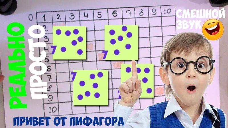 Выучить таблицу умножения ЛЕГКО таблица Пифагора ВНИМАНИЕ ссылка на УЛУЧШЕННОЕ видео в описании