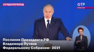 Послание Президента Российской Федерации Владимира Путина Федеральному Собранию - 2021. СУРДОПЕРЕВОД