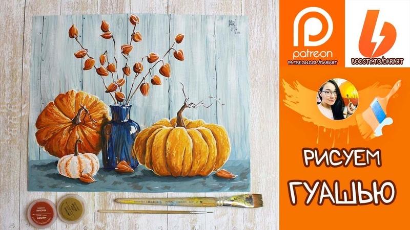 Рисуем гуашью натюрморт с тыквами и физалисом Тизер урока Dari Art