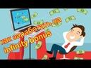 Как заработать деньги в интернете на infinity bonus