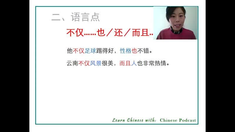 HSK4 Standard Course Lesson1 Text1 HSK标准教程4上 第一课 简单的爱情 课文1 汉语在线课堂 不仅……而