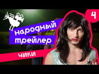 НАРОДНЫЙ ТРЕЙЛЕР. Выпуск №4 ()