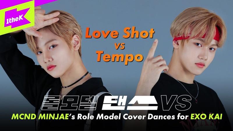 MCND 엠씨엔디 민재가 덕질하는 롤모델 아이돌 EXO 카이 커버댄스ㅣLove Shot vs TempoㅣCover Dance 12