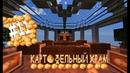 LP. Месть торговцу №11 - Картофельный храм