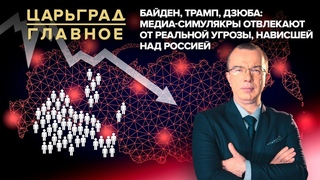 Байден, Трамп, Дзюба: медиа-симулякры отвлекают от реальной угрозы, нависшей над Россией