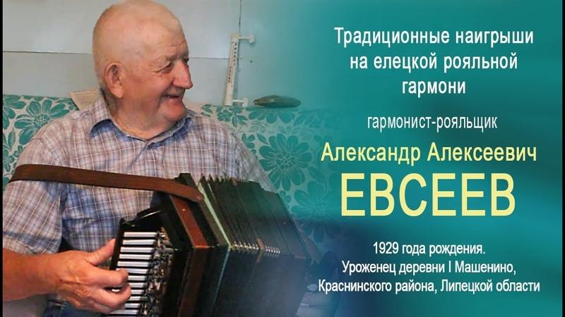 Полчаса с роялкой о старейшем гармонисте Липецкой области Александре Алексеевиче Евсееве