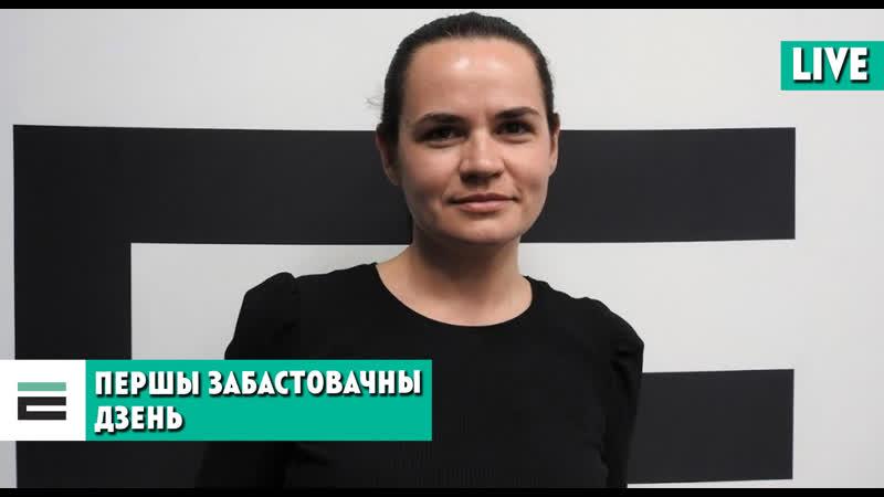 Святалана Ціханоўская пра першы дзень забастоўкі