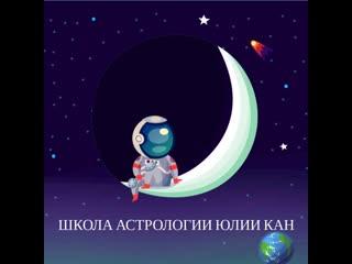 Кейс: школа астрологии Юлии Кан