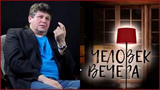 Человек вечера - Сергей Музлов (2021) #32