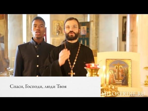 Поем вместе тропарь и кондак Воздвижения Креста Господня