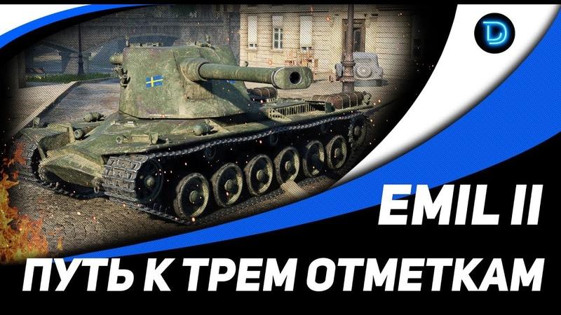 ШВЕДСКИЙ ТЯЖ EMIL II ● ТРИ ОТМЕТКИ