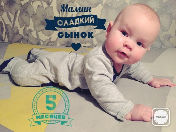 Сыночку 5 месяцев поздравления родителям