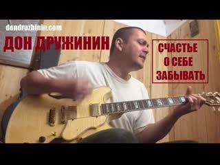 Дон Дружинин | Счастье о себе Забывать (песня под гитару)