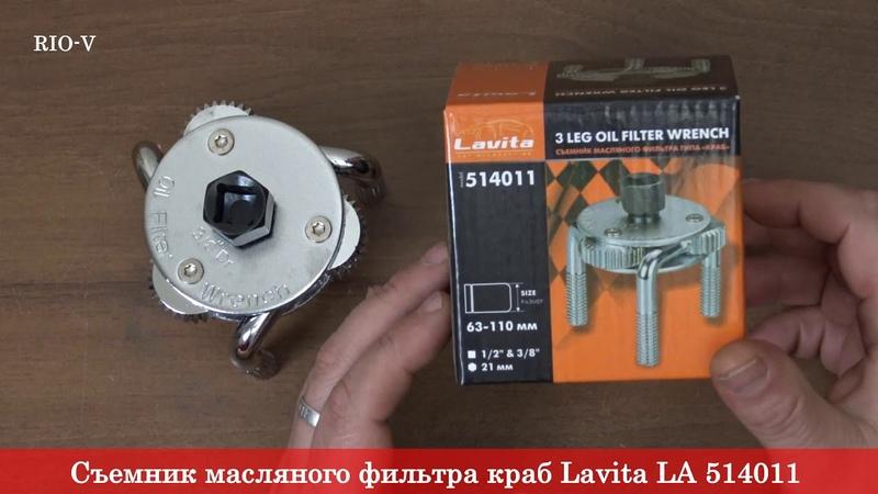 Съемник масляного фильтра краб Lavita ❱ Здесь ЭксклюЗИВ от РИО В